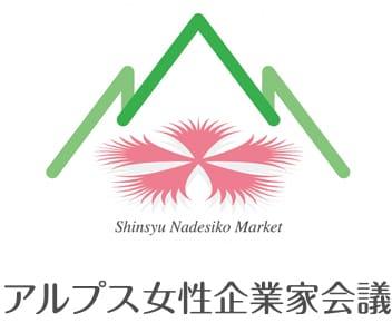 アルプス女性企業家会議|信州なでしこマーケット|長野県